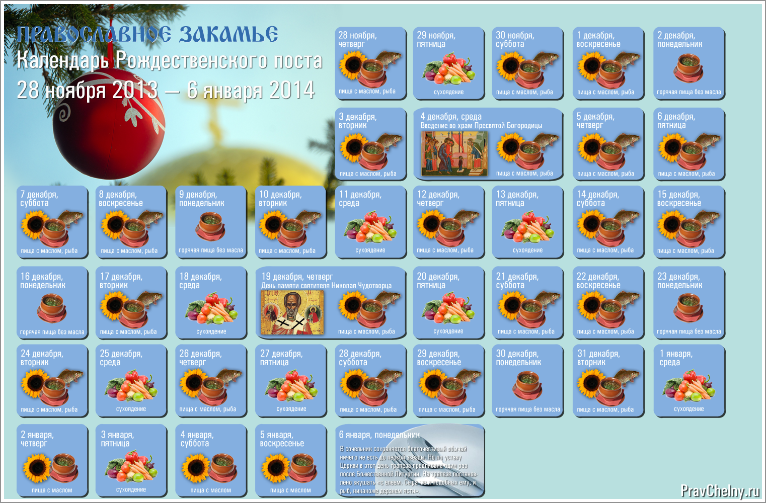 Календарь рождественскаго поста